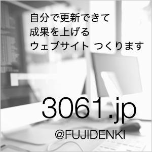 3061.jp@FUJIDENKI