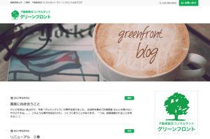 グリーンフロント ブログ