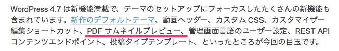 WordPressブログ記事より