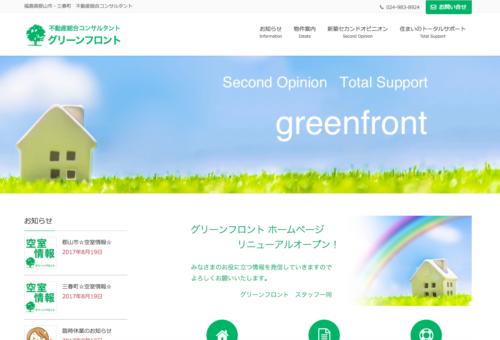 グリーンフロント