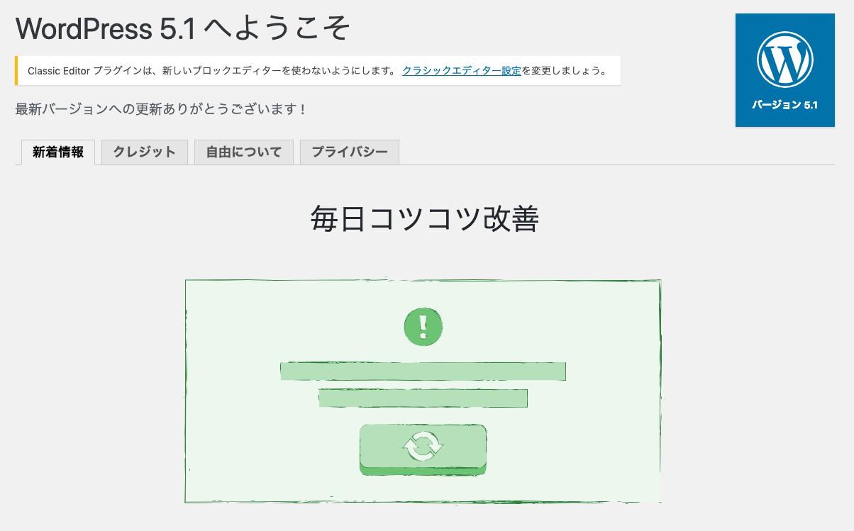 アップ バージョン wordpress php