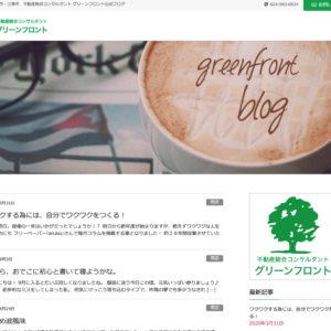 グリーンフロントブログ