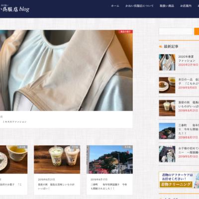 かねい呉服店Blog