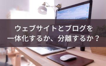 ウェブサイトとブログ
