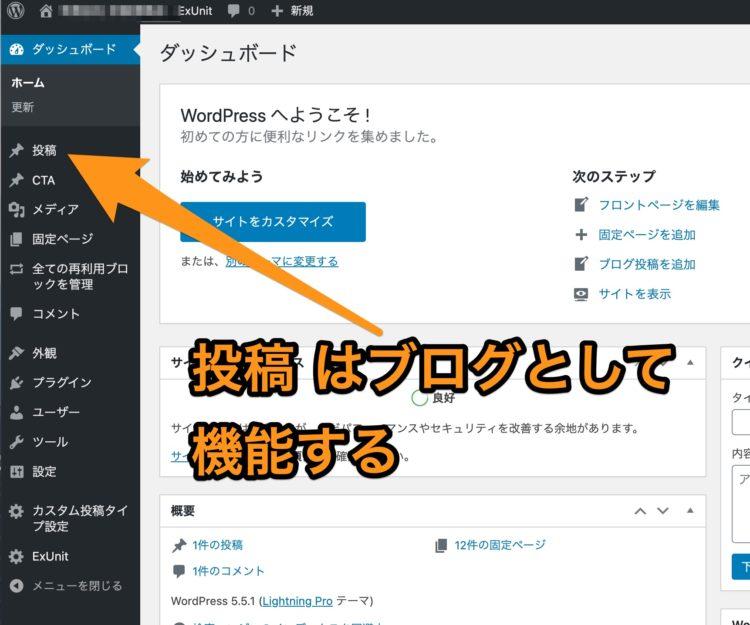 WordPressの投稿